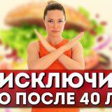 Как похудеть, если вам 40+? Как настроиться на стройность? Формула подсчета суточного калоража